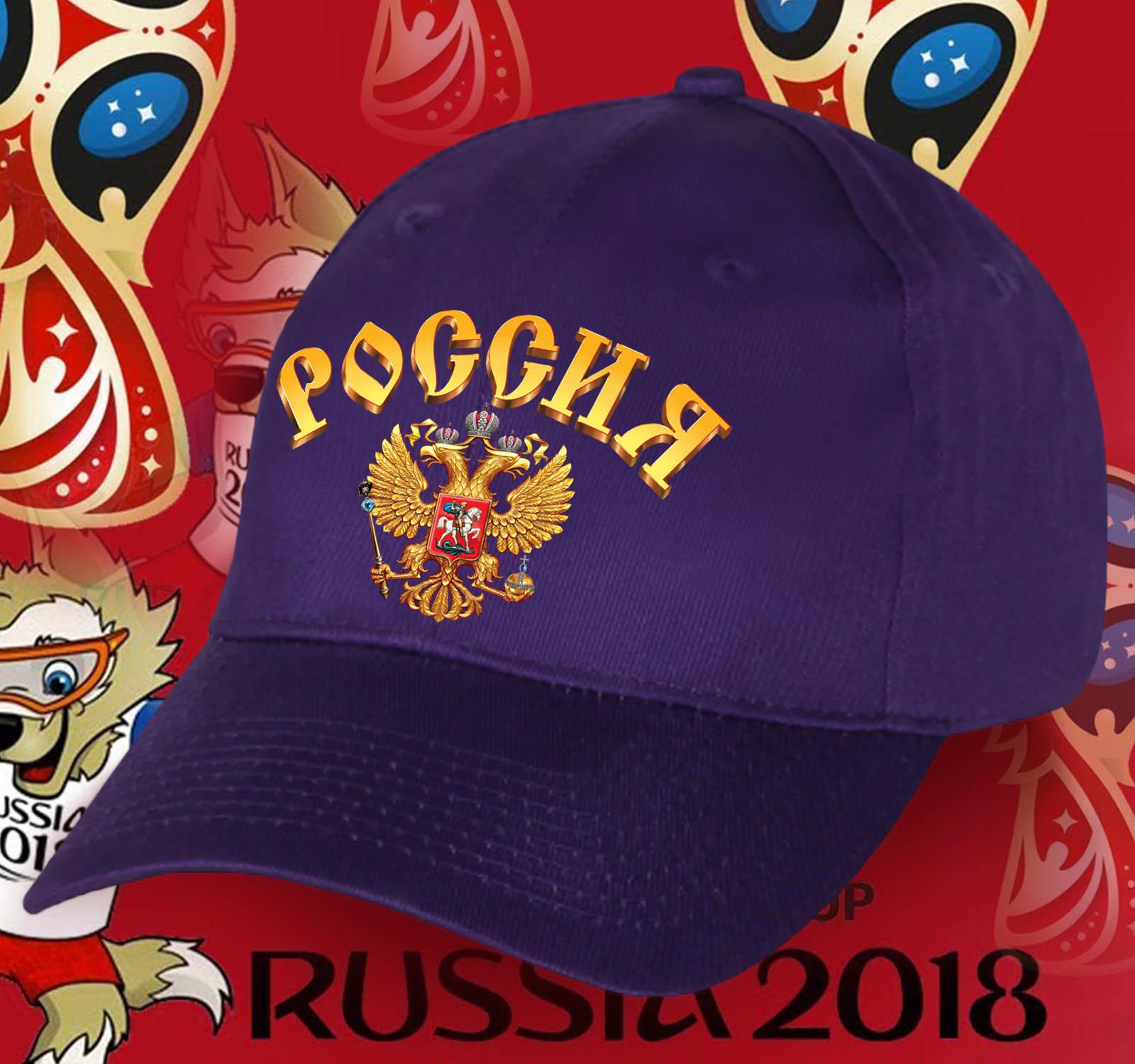 Мощная патриотическая бейсболка с символом России