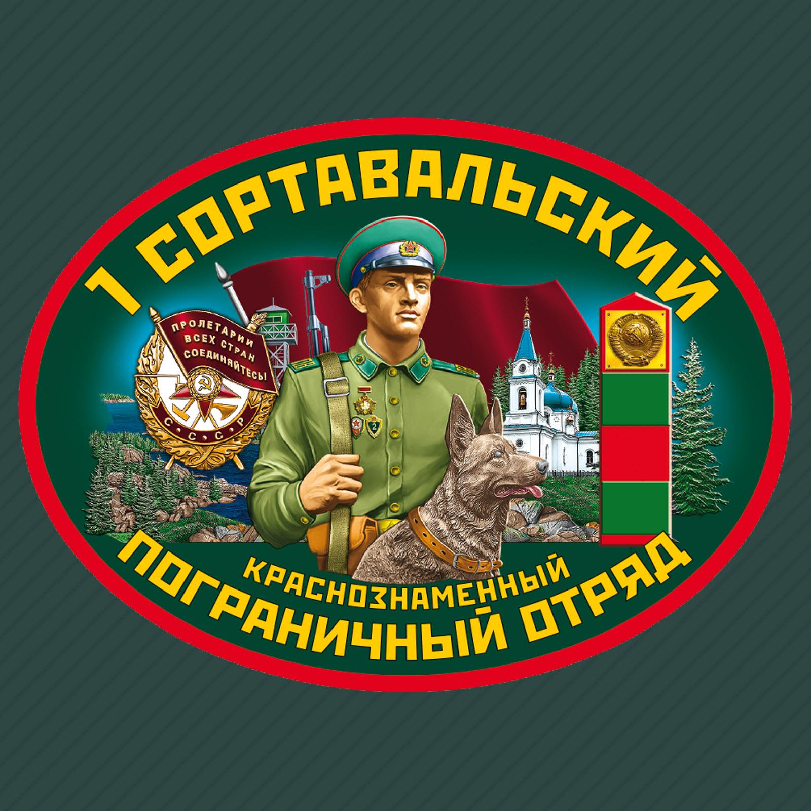 Заказать кепку с принтом 1 Сортавальский пограничный отряд
