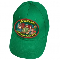 Бейсболка 26-й Одесский пограничный отряд