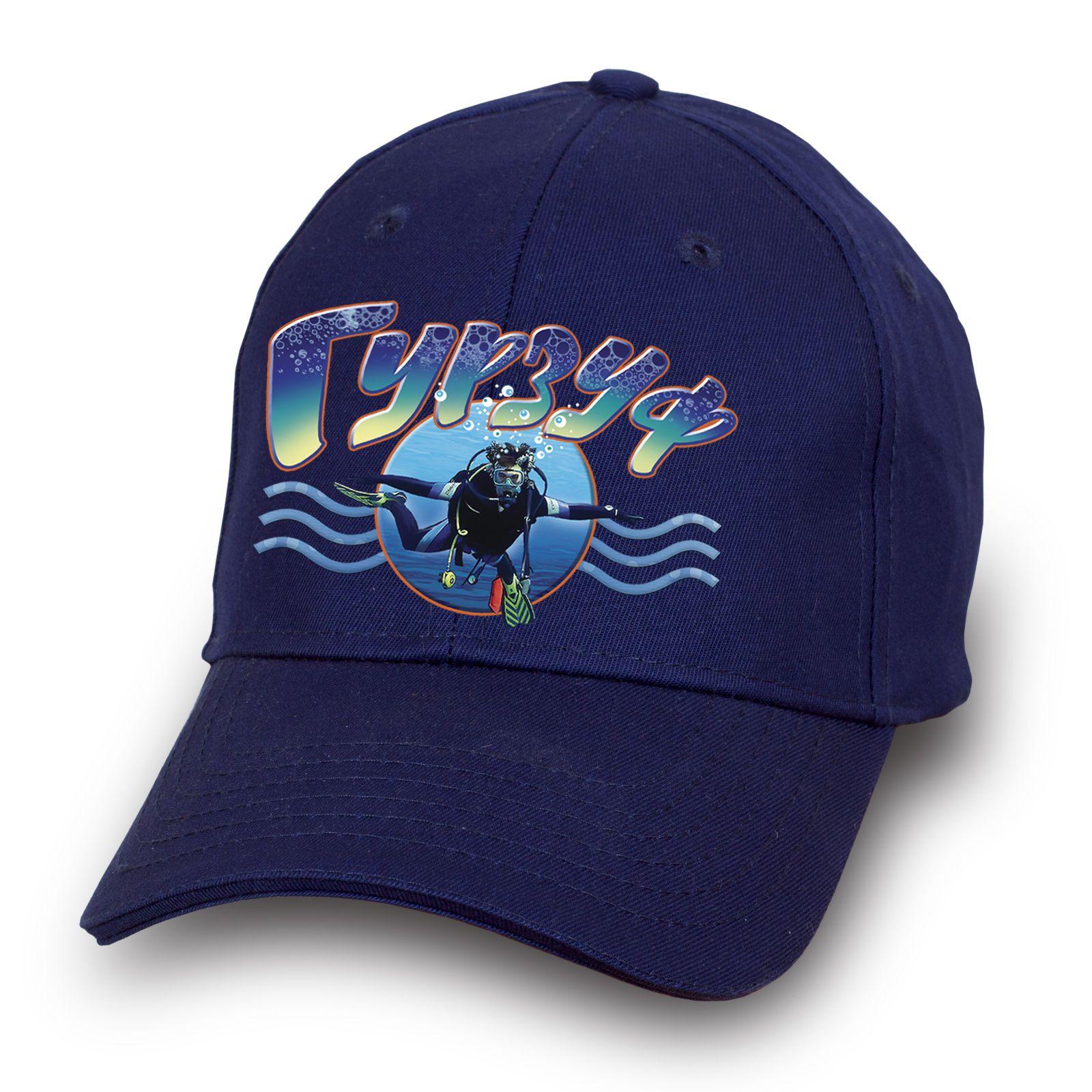 """Бейсболка """"Гурзуф подводный"""" - купить по низкой цене"""