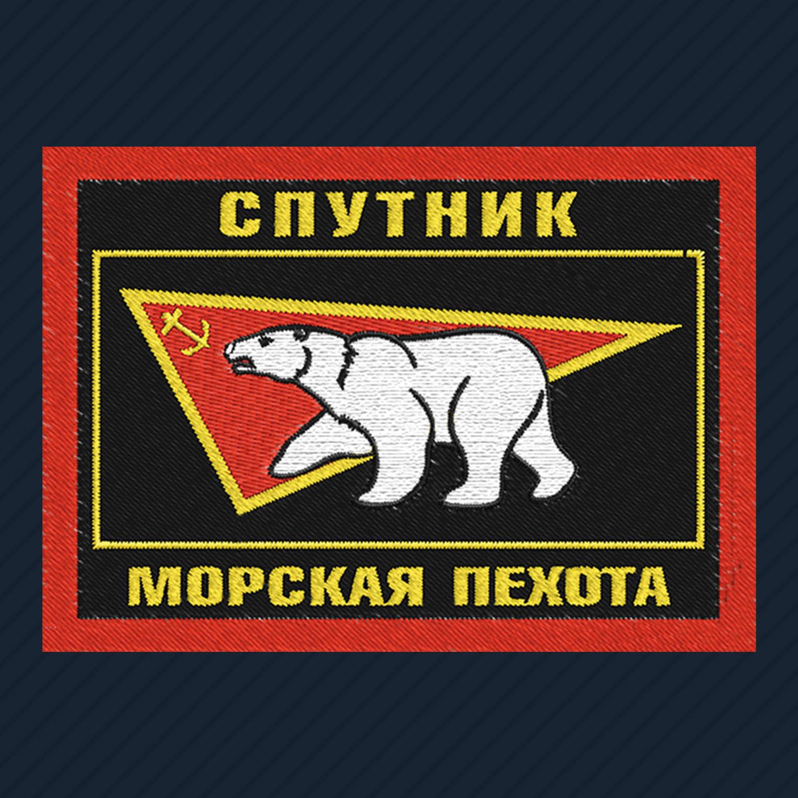 Бейсболка с шевроном Морская пехота Спутник
