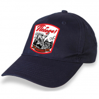 "Бейсболка с трансфером ""Победа 1941-1945"""