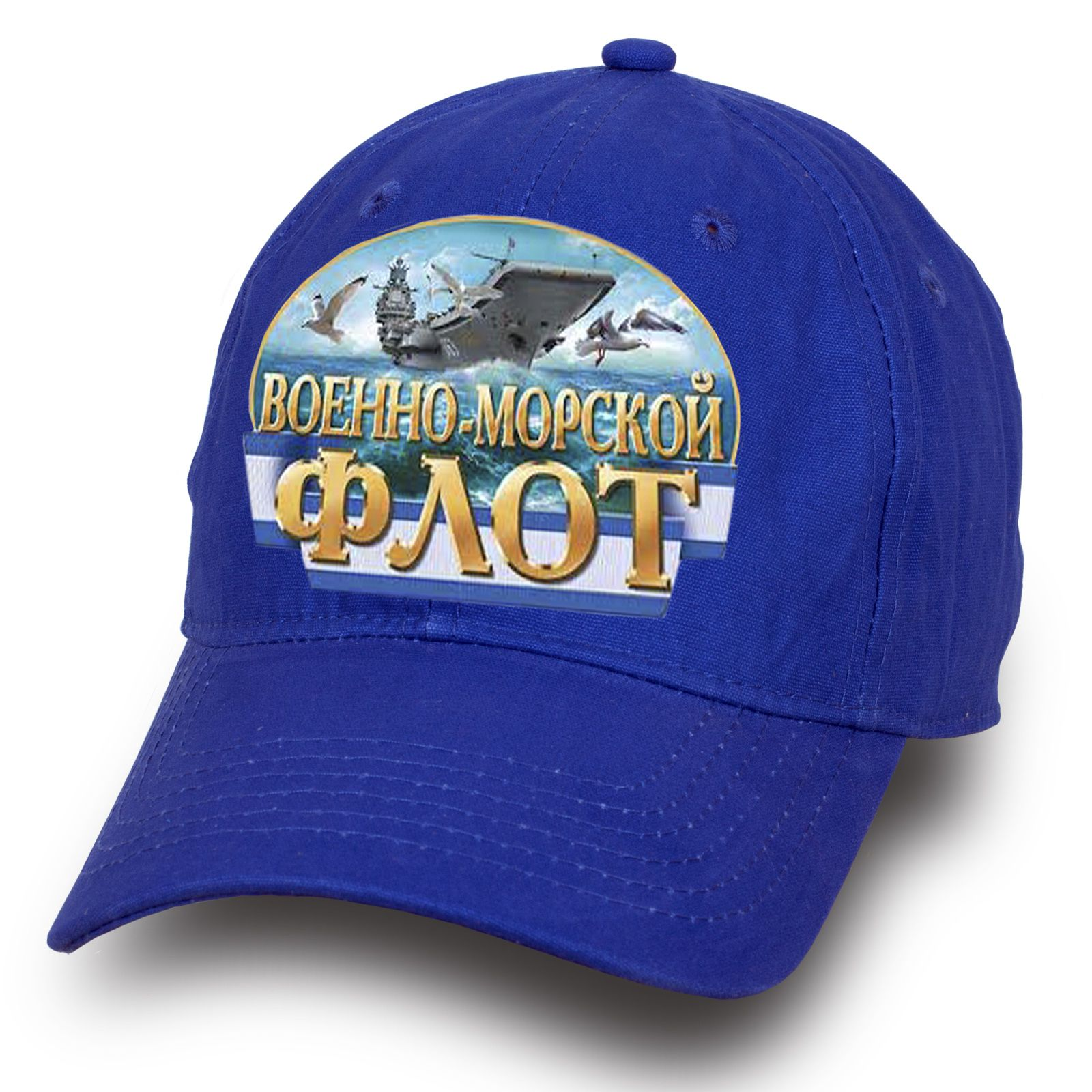 Бейсболка Военно-морского флота - купить по специальной цене
