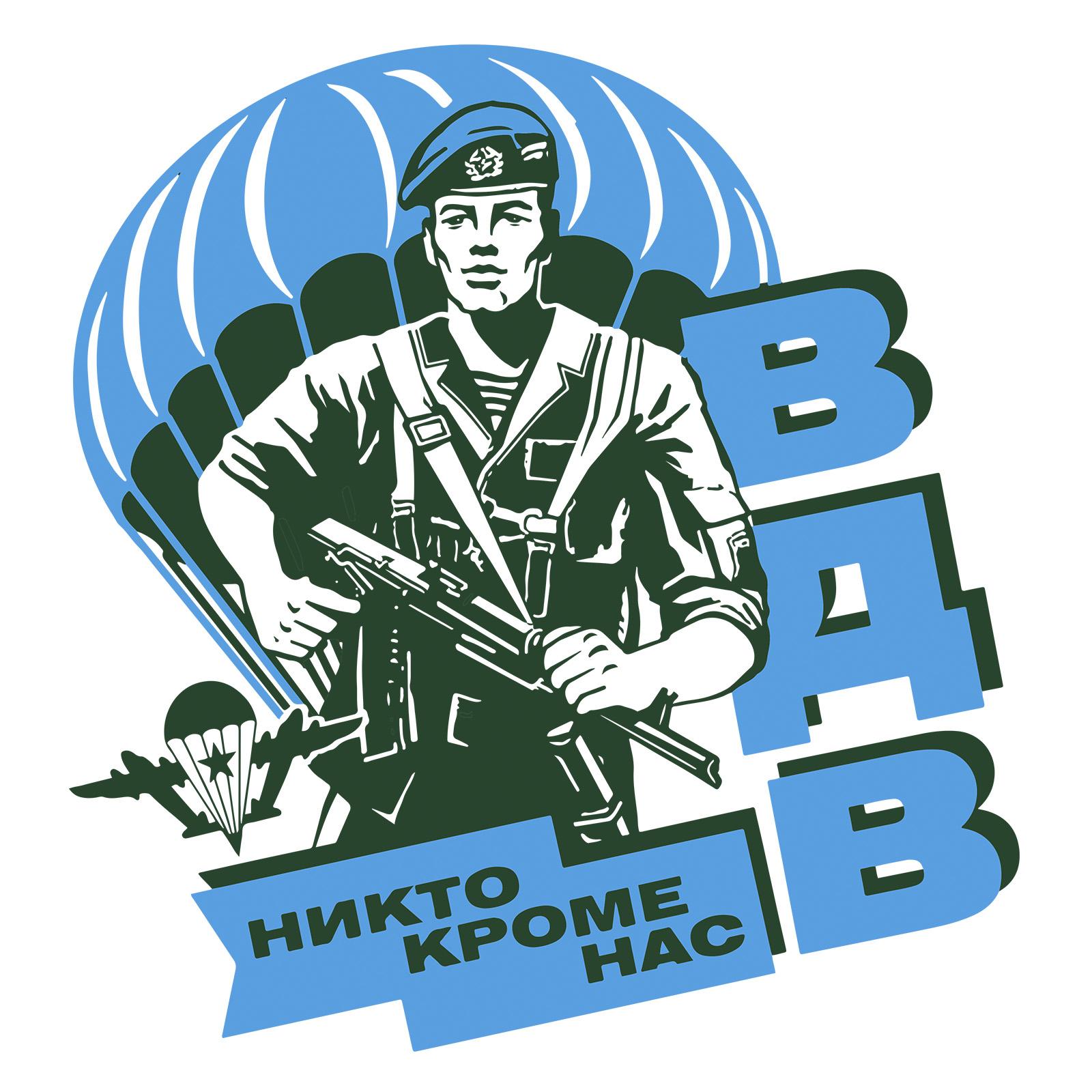 Белая мужская футболка ВДВ с авторским принтом