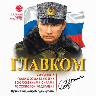 """Футболка с Путиным """"Главком"""" с цветным принтом"""
