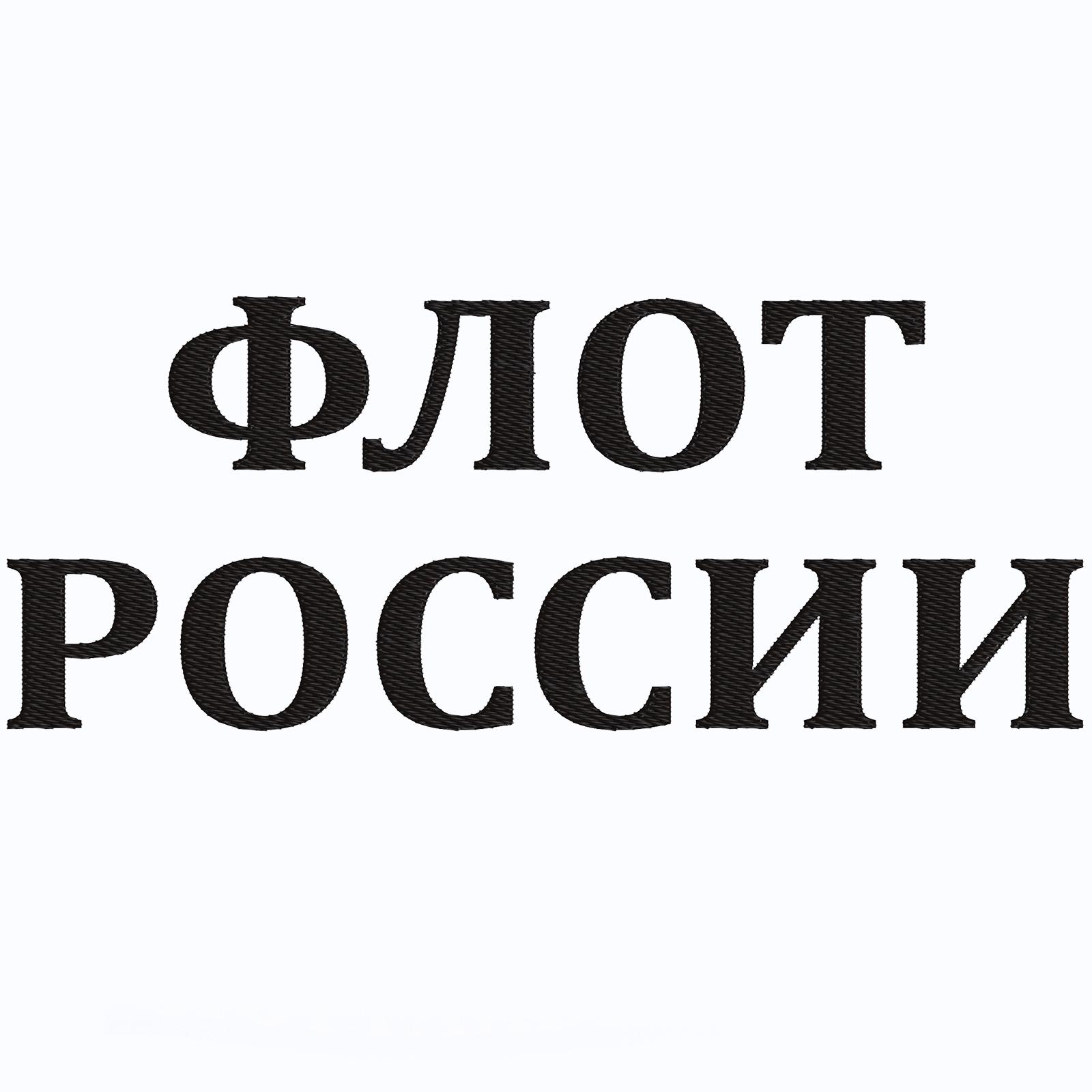 """Белая футболка с вышивкой """"Флот России"""" только в Военпро"""