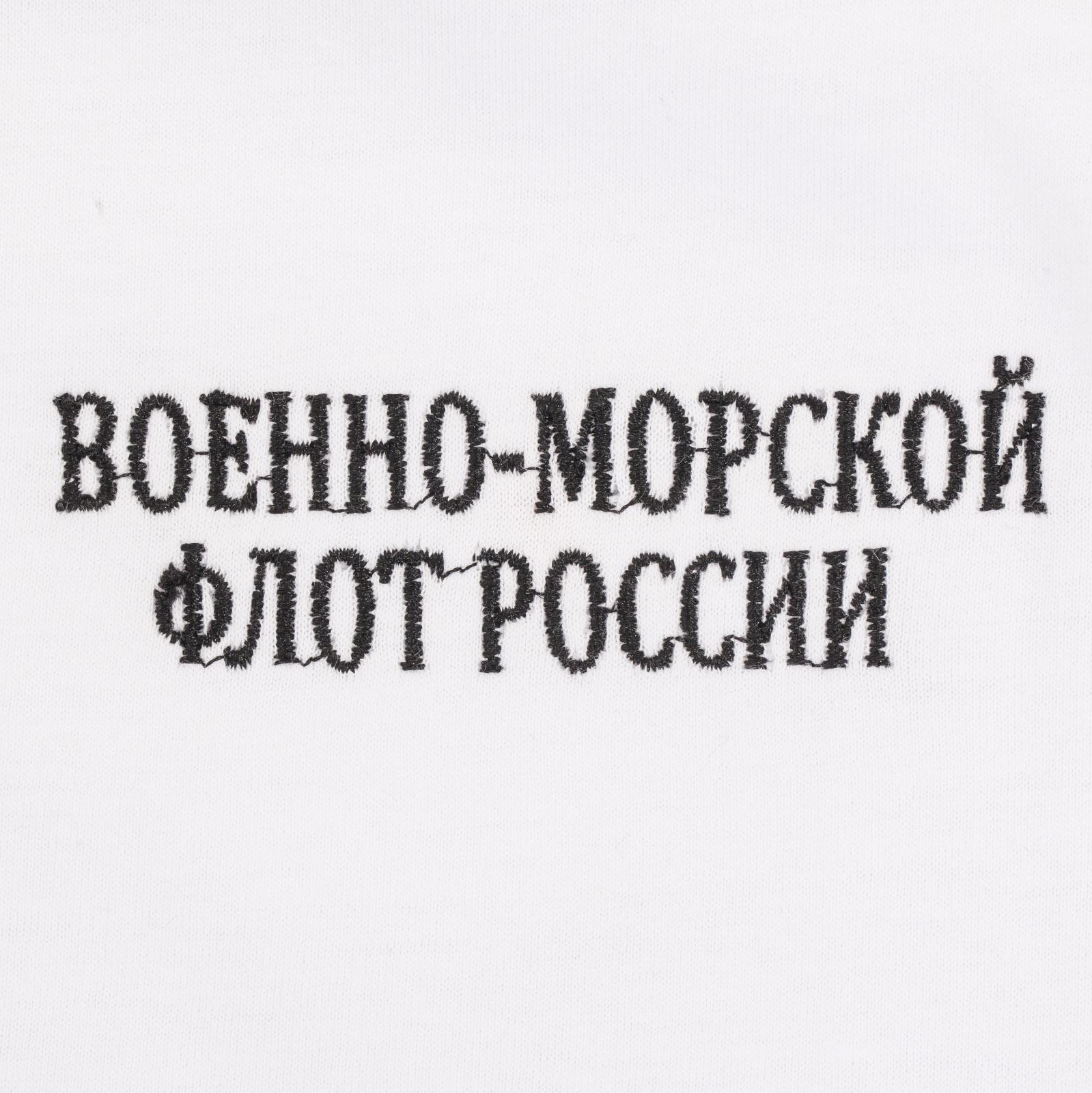 """Белая футболка с вышивкой """"Военно-морской флот России"""" от Военпро"""