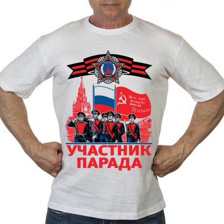 """Белая футболка """"Участник парада"""""""