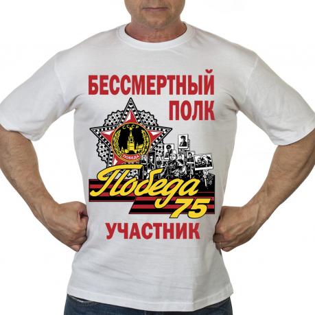"""Белая футболка участнику акции """"Бессмертный полк"""""""