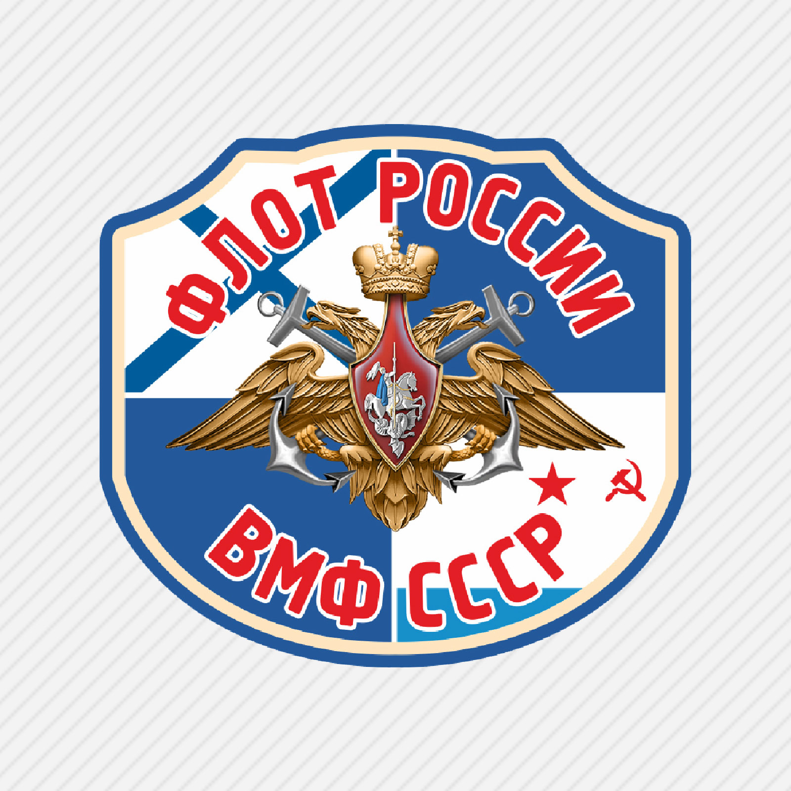 Белая кепка ВМФ СССР и РФ