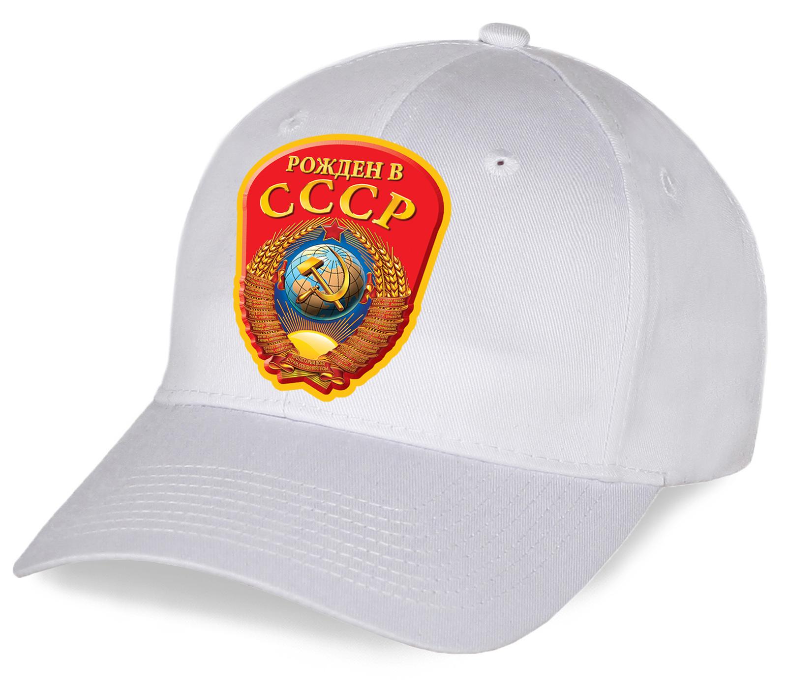Белая классическая бейсболка Рожден в СССР - заказать онлайн