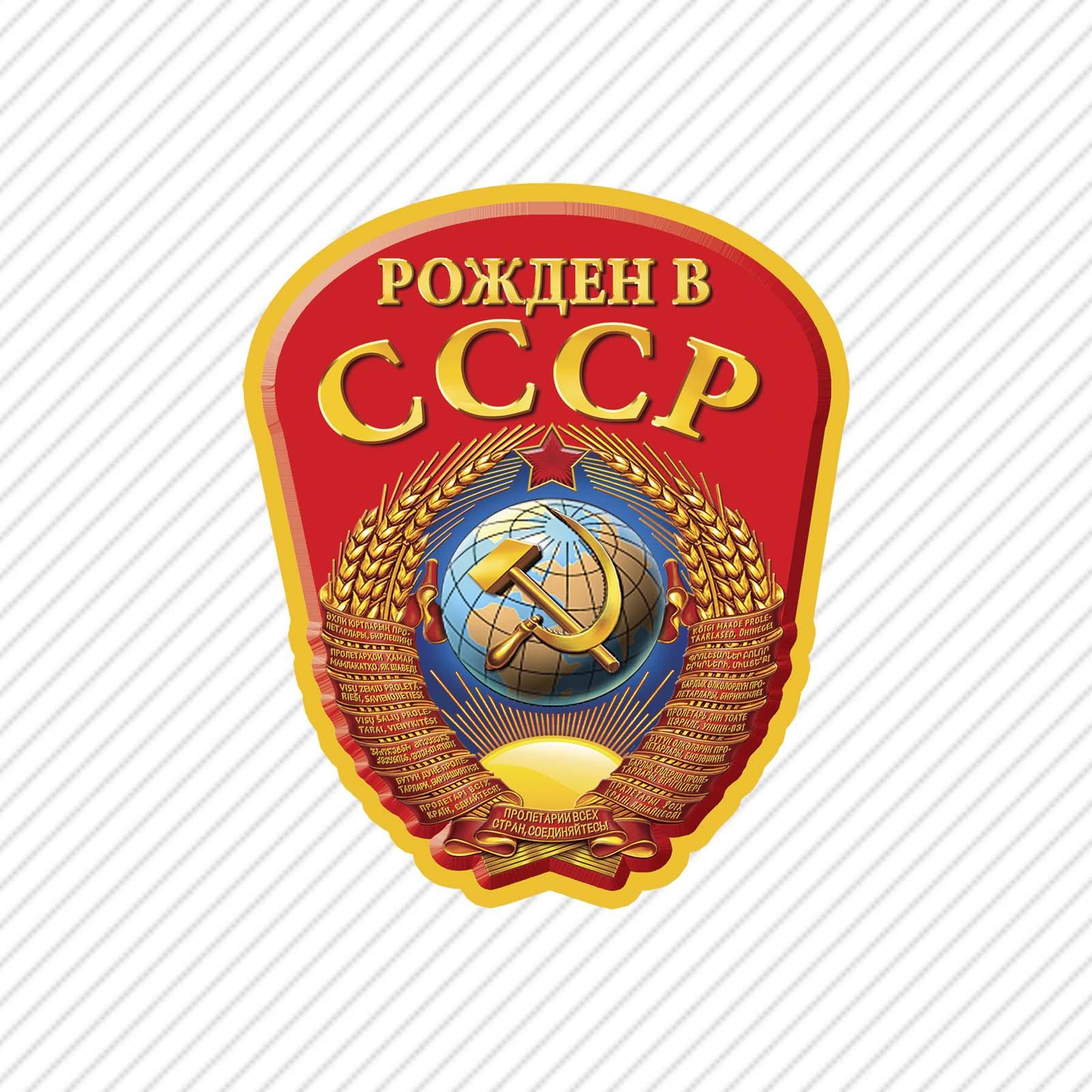 Белая классическая бейсболка Рожден в СССР