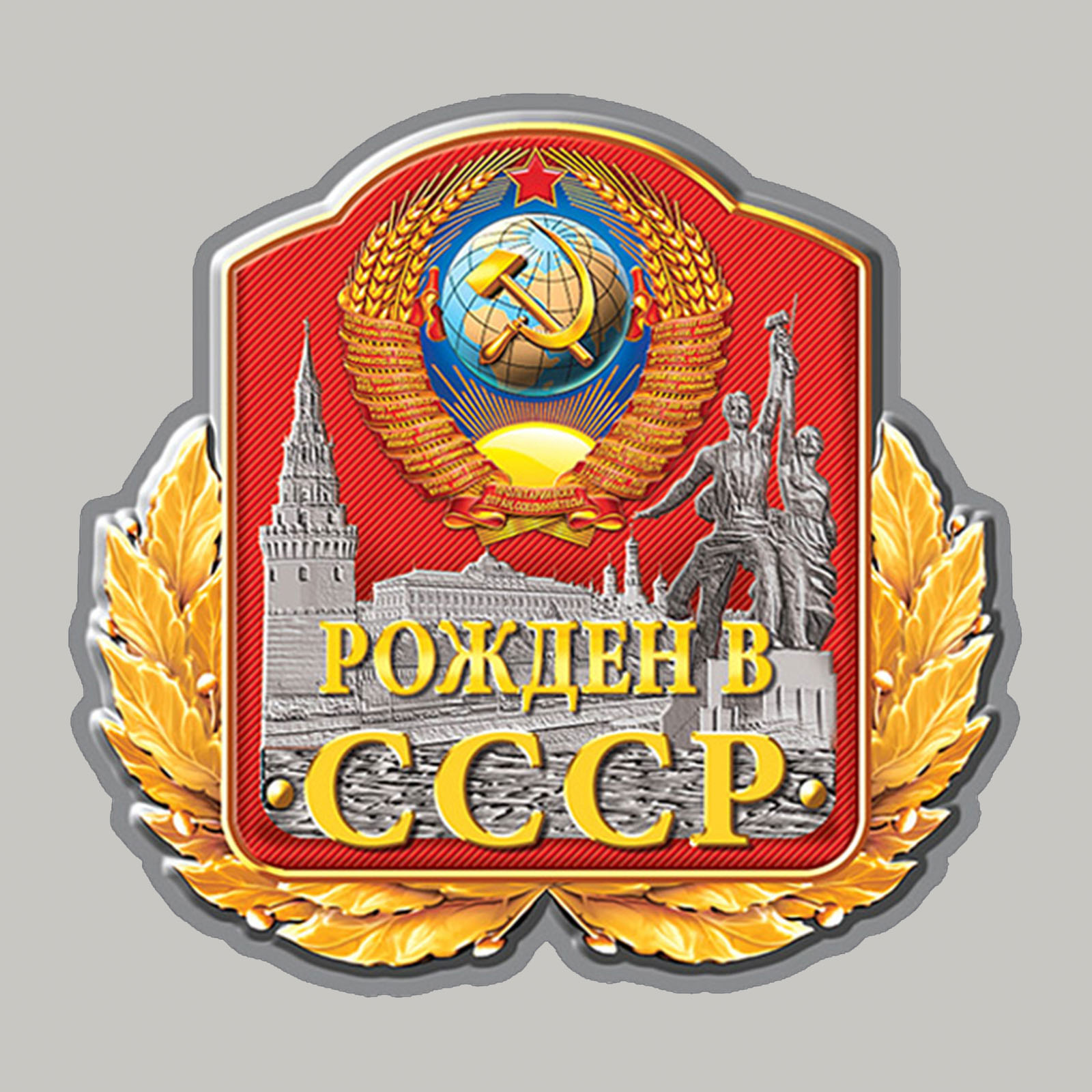 Белая лаконичная бейсболка с термотрансфером Рожден в СССР