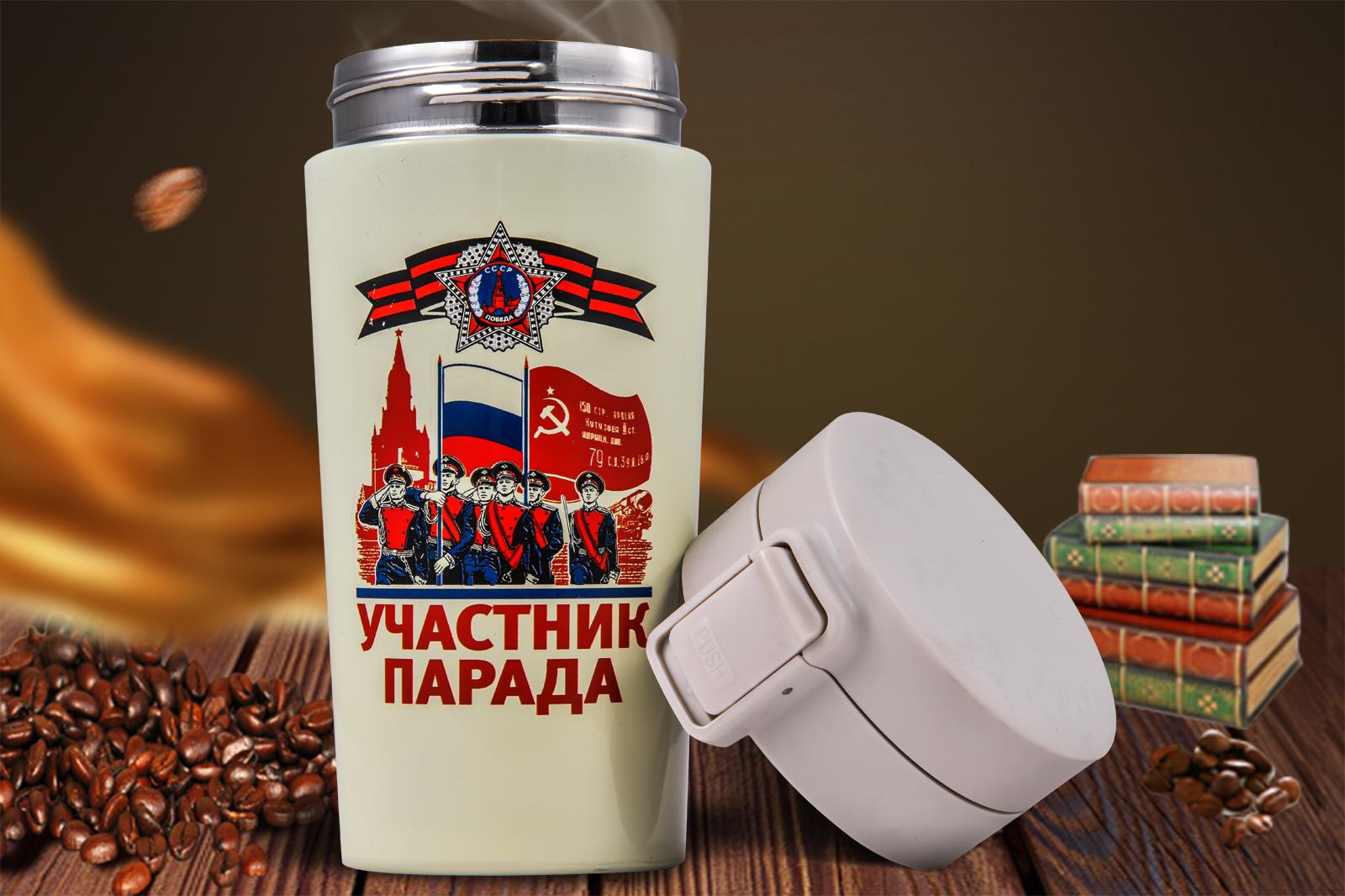 """Белая термокружка """"Участник парада"""""""
