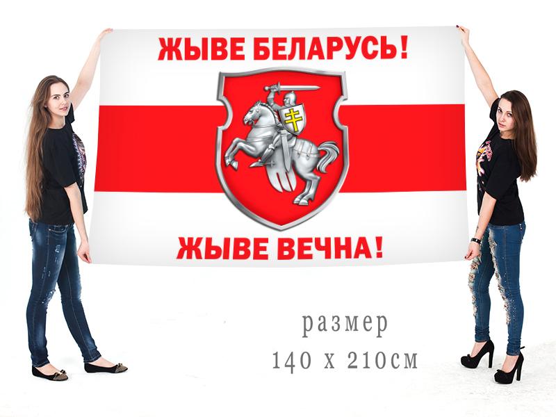 Бело-красно-белый флаг Жыве Беларусь!