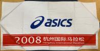 Бело-красное полотенце с синей надписью