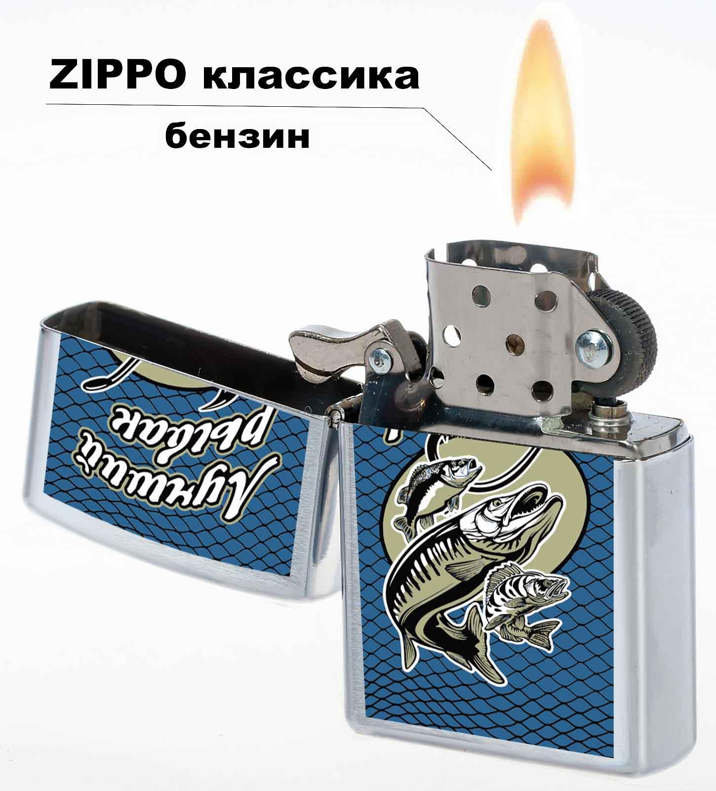 Бензиновая надежная зажигалка Лучшему рыбаку - купить в розницу