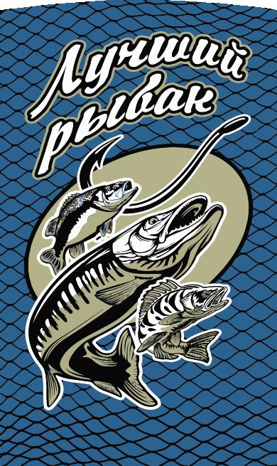 Бензиновая надежная зажигалка Лучшему рыбаку