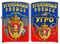 """Бензиновая зажигалка """"100 лет УГРО"""""""