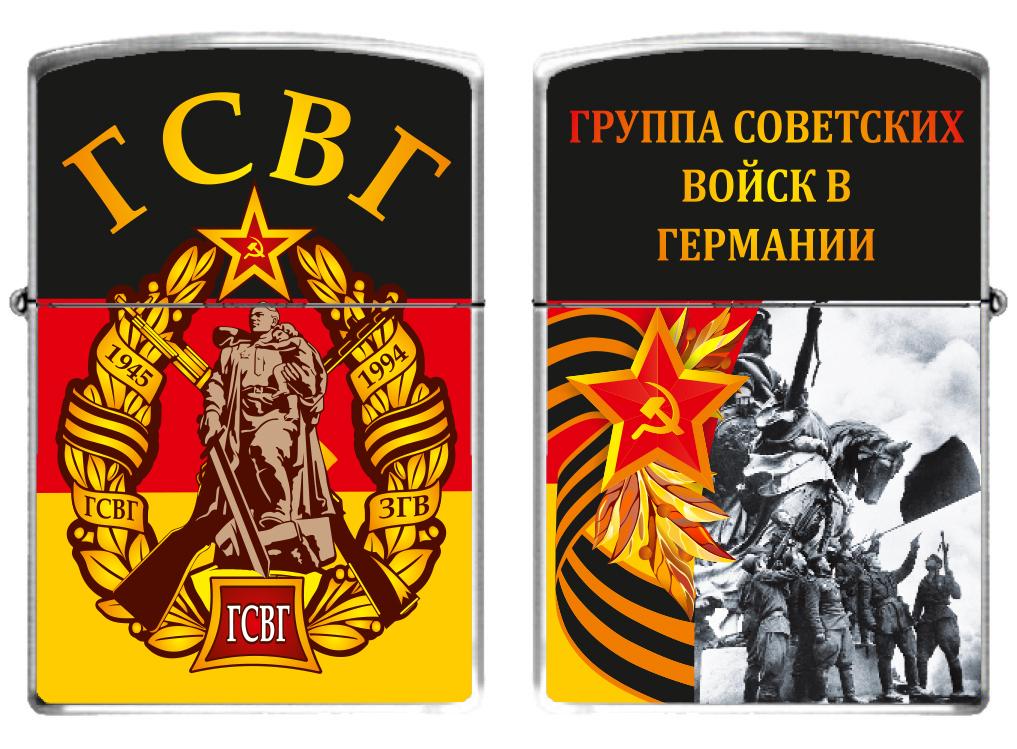 """Бензиновая зажигалка """"Группа советских войск в Германии"""""""