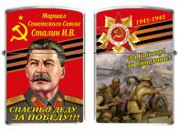 """Зажигалка """"Иосиф Сталин"""""""