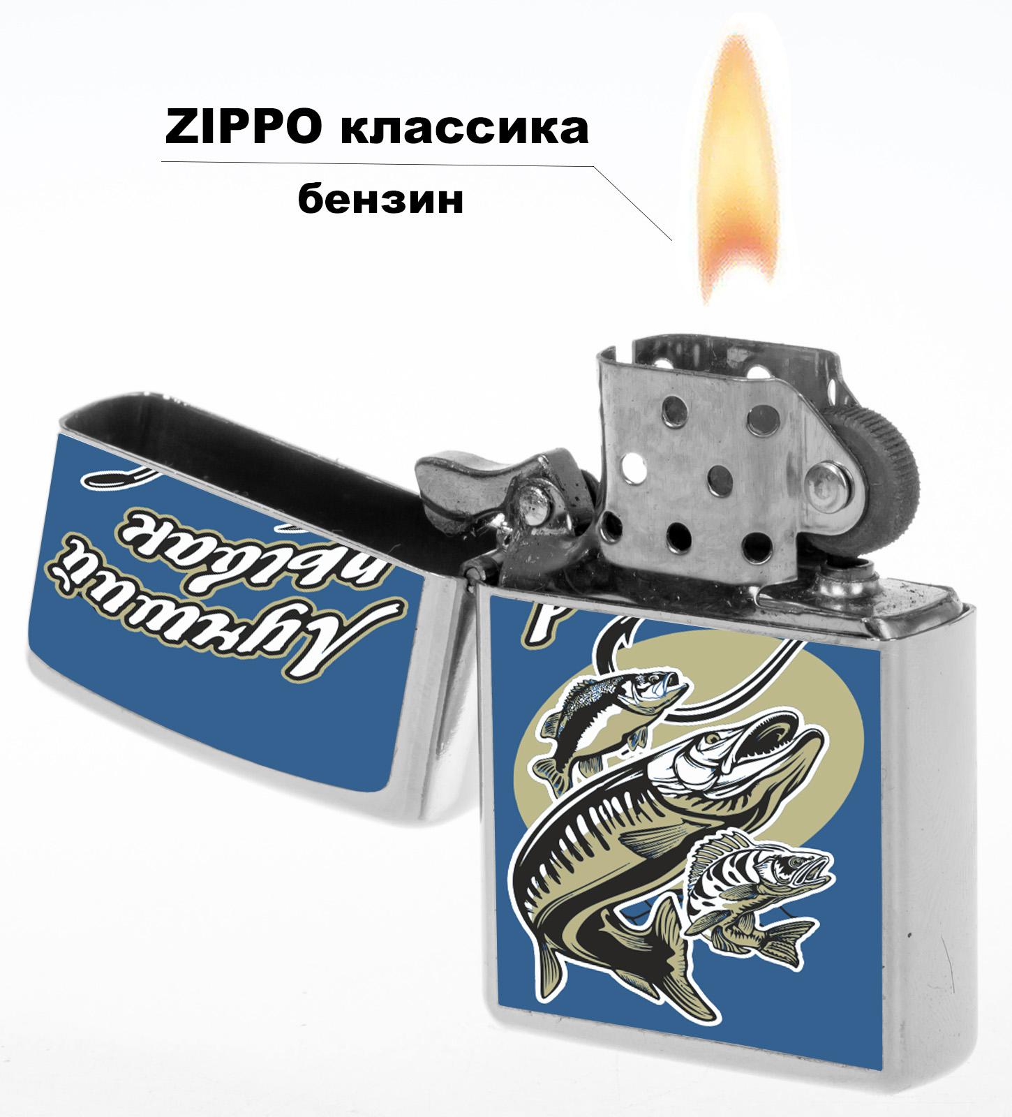 Бензиновая зажигалка Лучшего рыбака купить по привлекательной цене