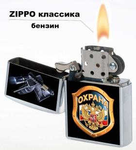 Бензиновая зажигалка Охрана