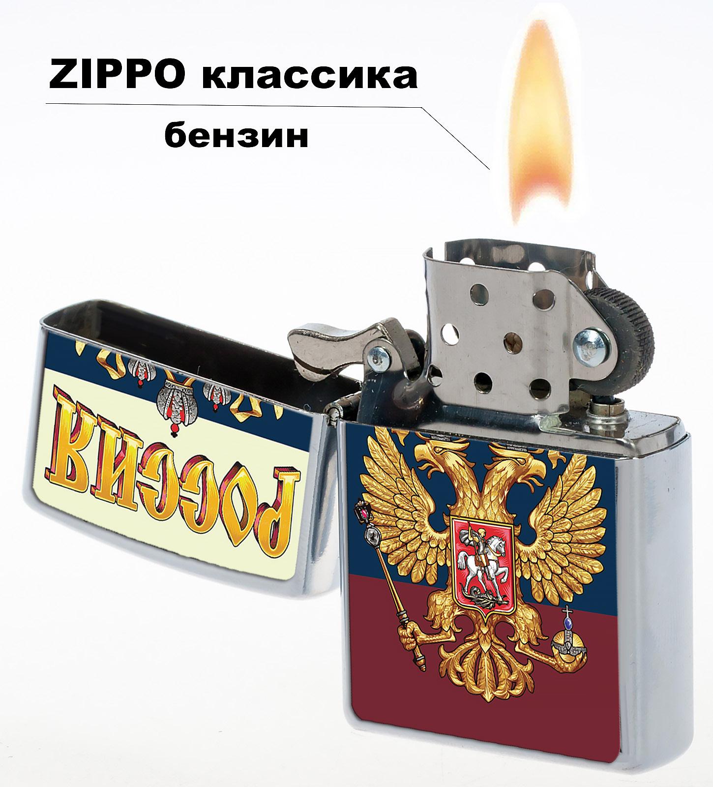 Патриотическая бензиновая зажигалка с гербом России от Военпро
