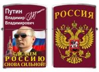 Зажигалка с Путиным и гербом РФ