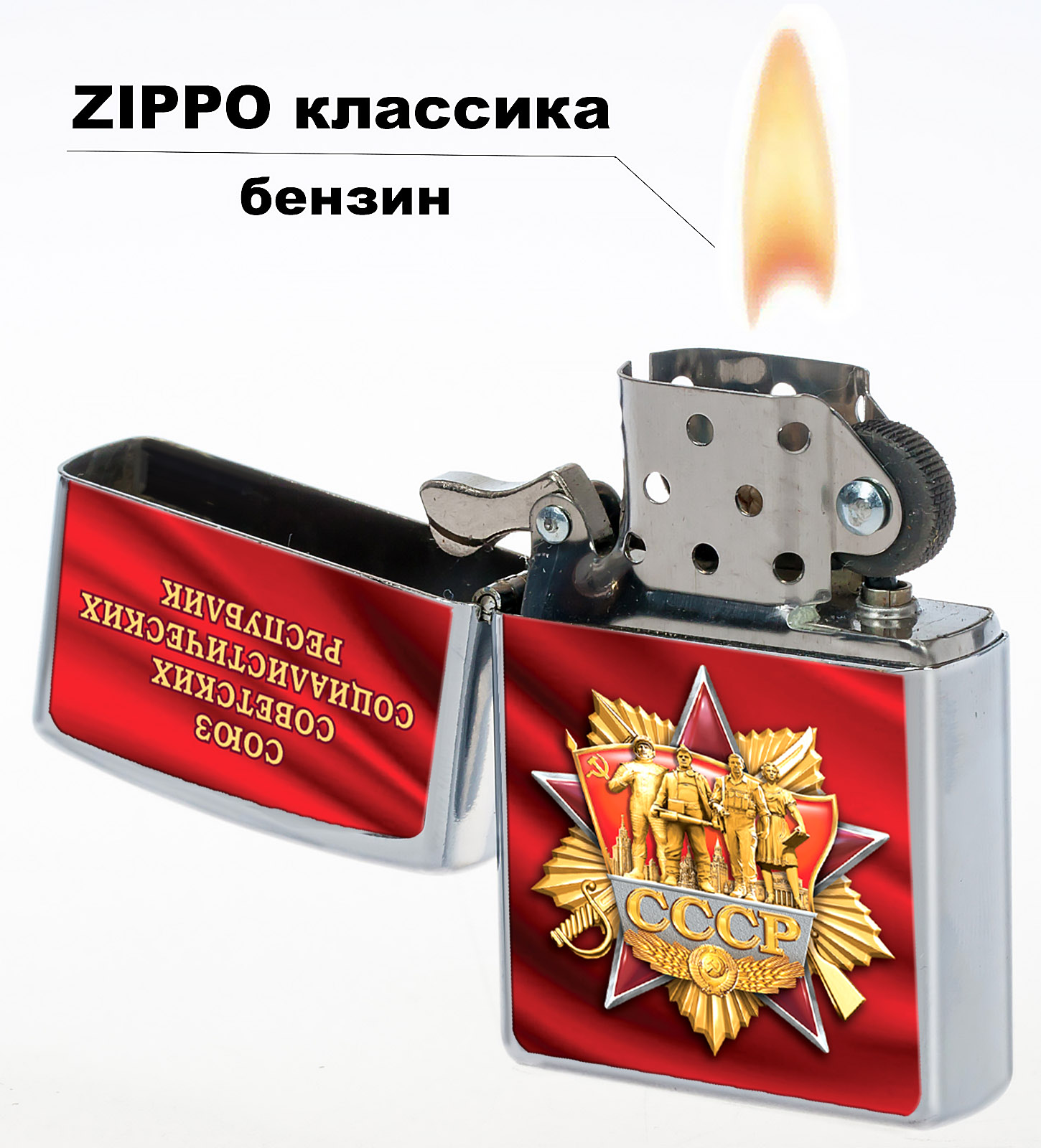"""Бензиновая зажигалка """"Советская"""""""