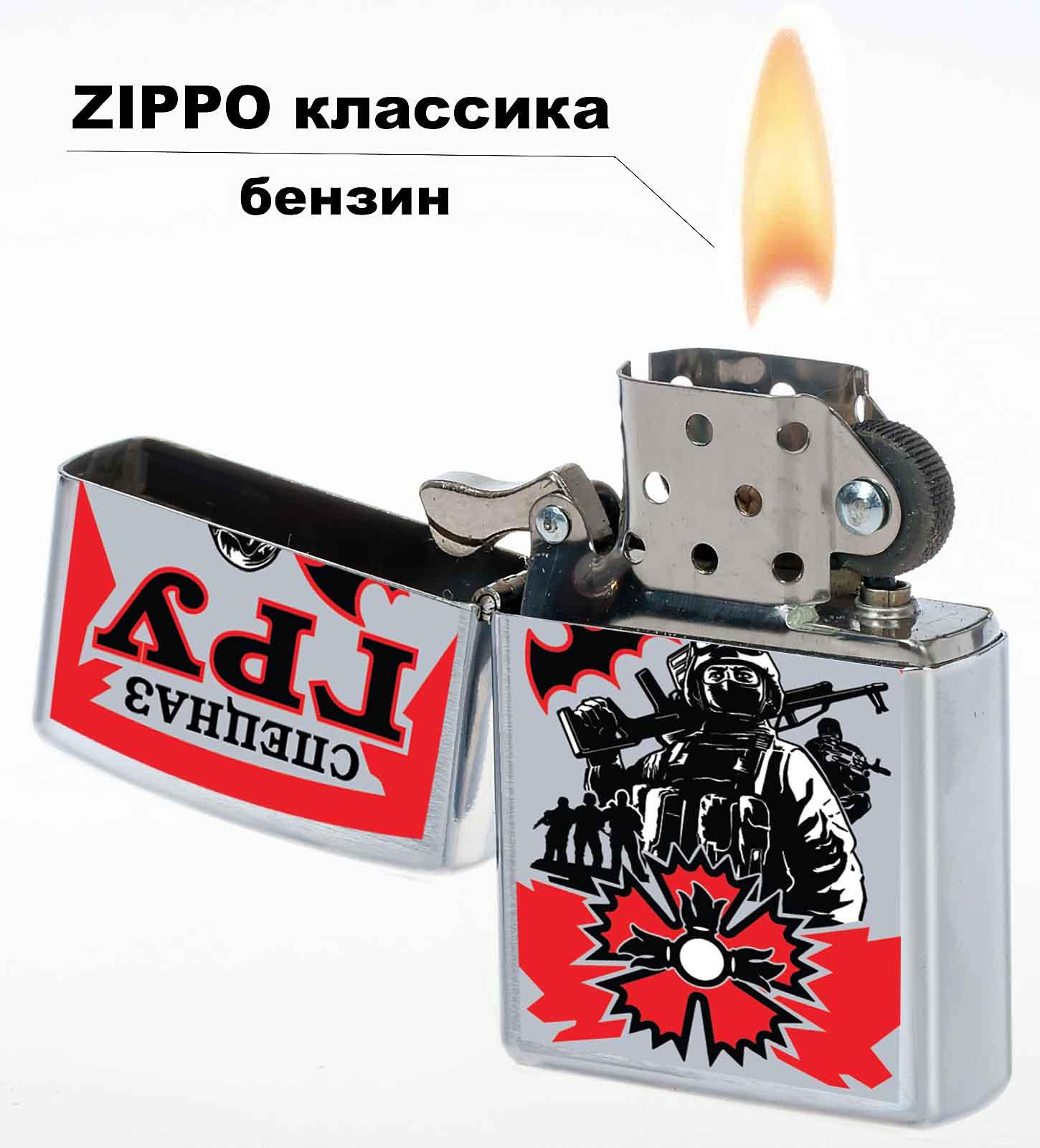 """Купить бензиновую зажигалку """"Спецназ ГРУ"""" оптом или в розницу"""