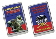 Бензиновая зажигалка Спецназ РВСН