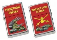 Бензиновая зажигалка Сухопутные войска