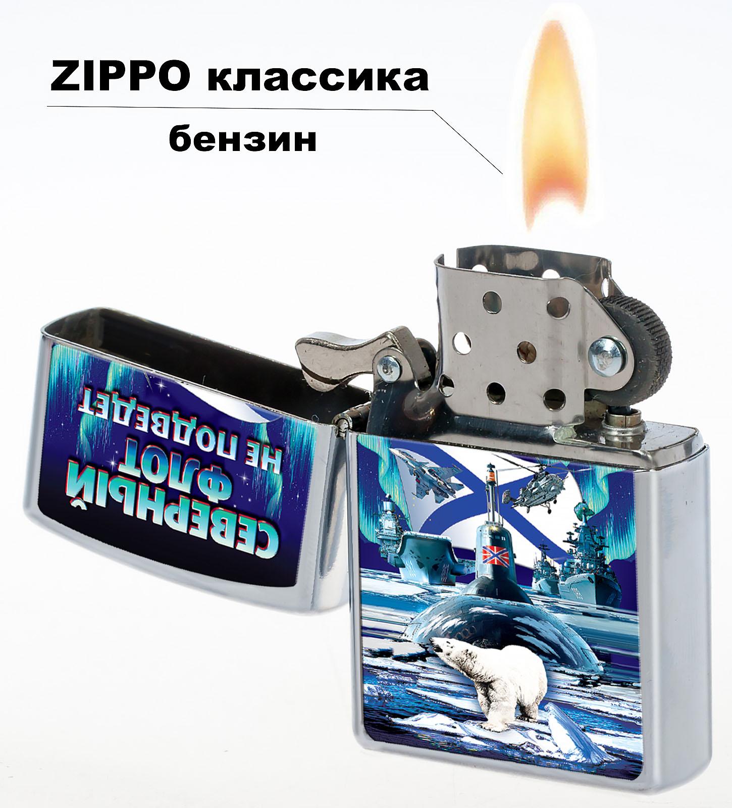 """Бензиновая зажигалка-сувенир """"Северный флот"""" с удобной доставкой"""