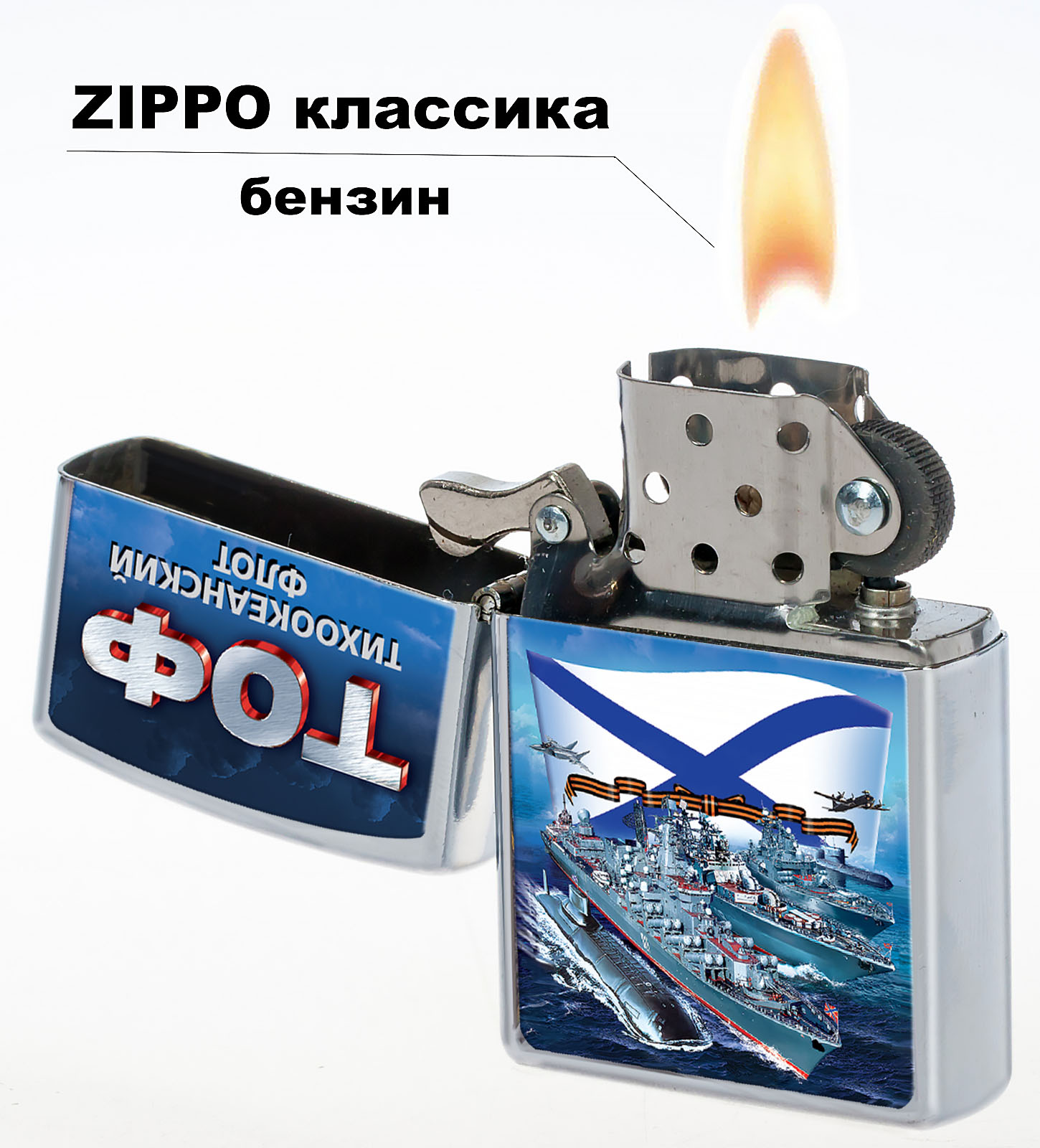 """Бензиновая зажигалка-сувенир """"Тихоокеанский флот"""" с удобной доставкой"""