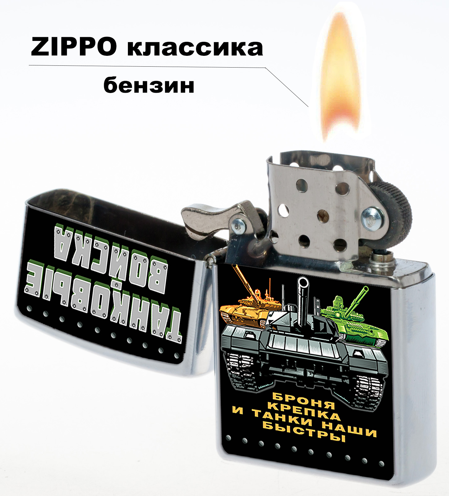 """Купить бензиновую зажигалку """"Танковые войска"""""""
