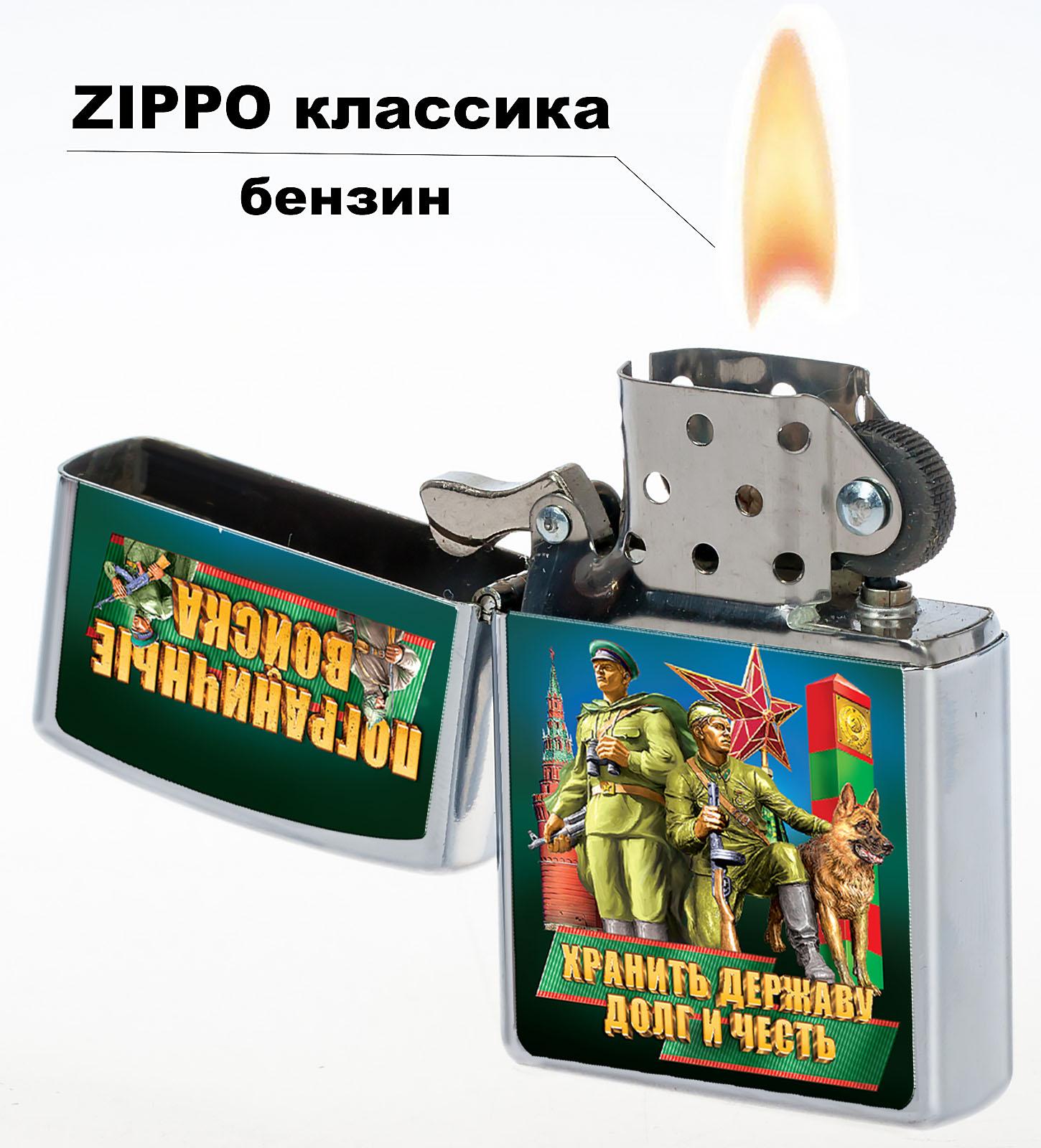 Бензиновая зажигалка в подарок пограничнику с удобной доставкой