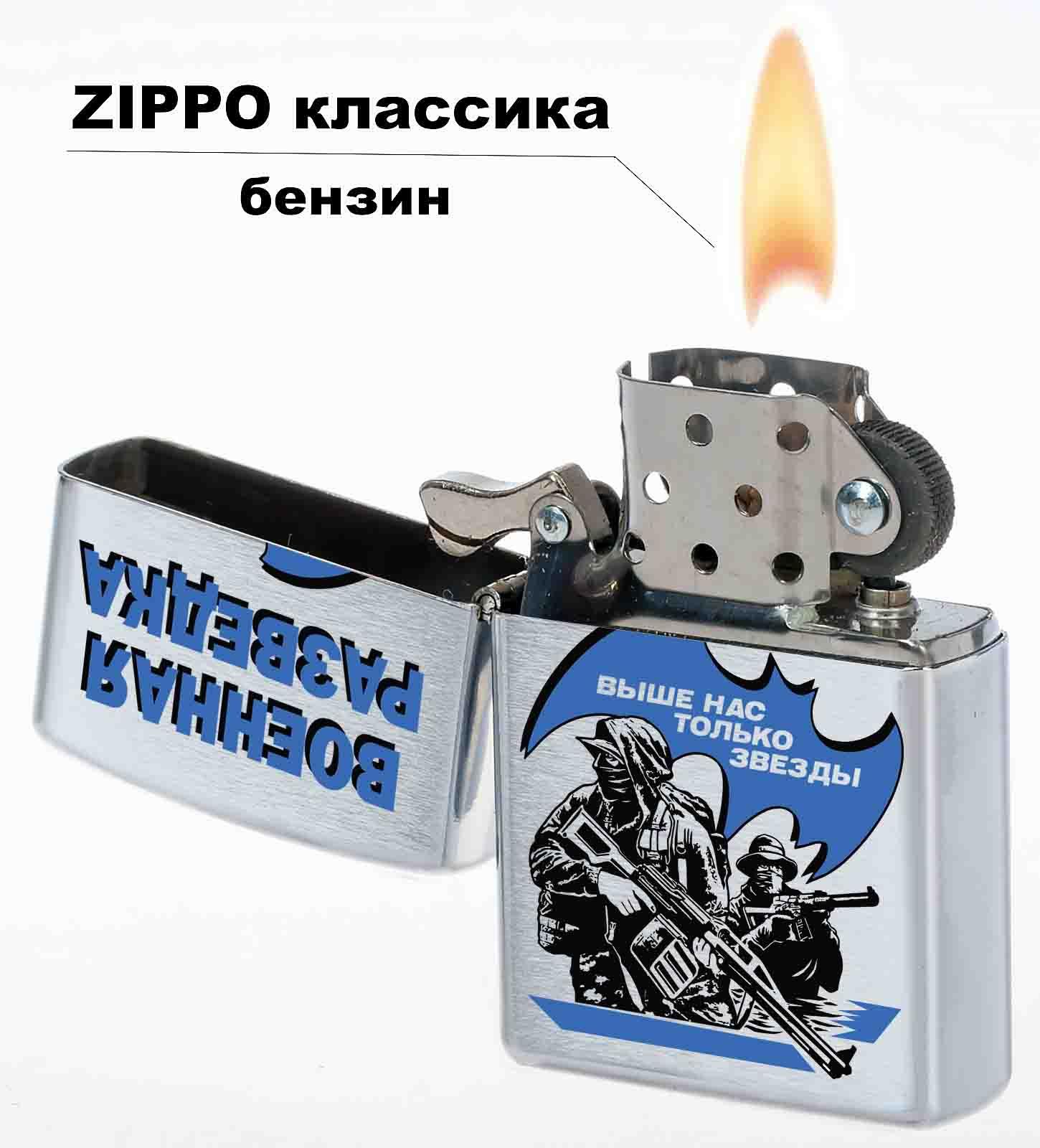 Отменная бензиновая зажигалка Военного разведчика - высокое качество