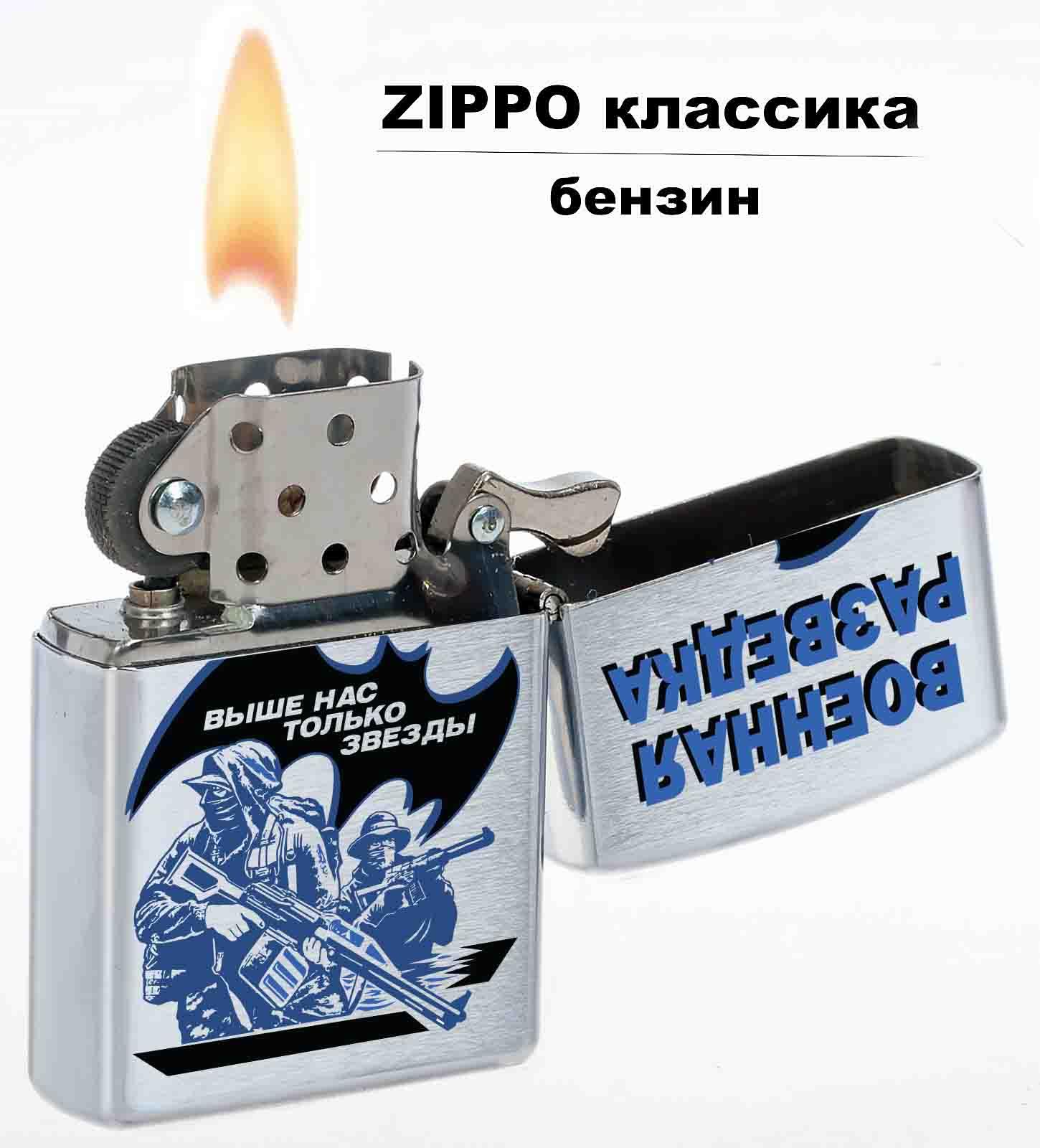 Отменная бензиновая зажигалка Военного разведчика с оригинальным принтом