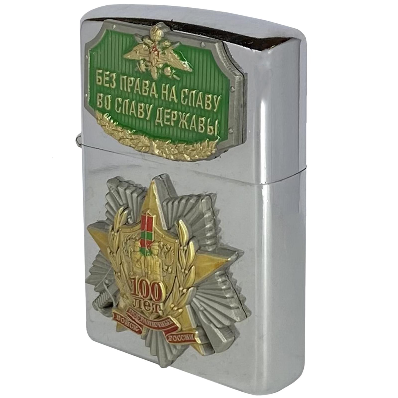"""Бензиновая зажигалка """"Юбилей Погранвойск"""""""