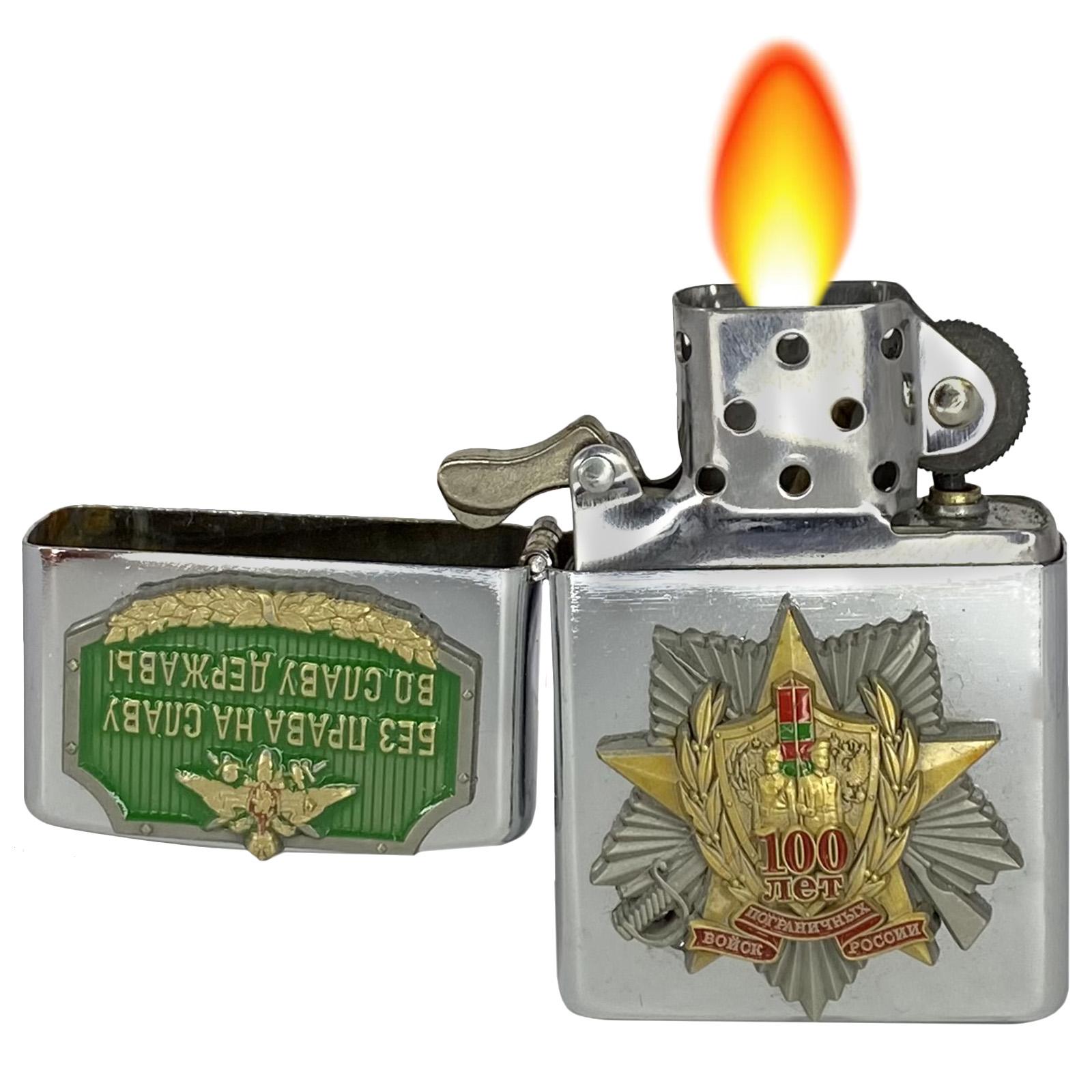 """Заказать бензиновую зажигалку """"Юбилей Погранвойск"""" с доставкой"""