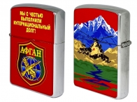 Бензиновая зажигалка Афган