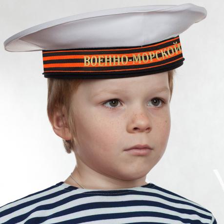 """Белая детская бескозырка """"Военно-морской флот"""" с георгиевской ленточкой"""