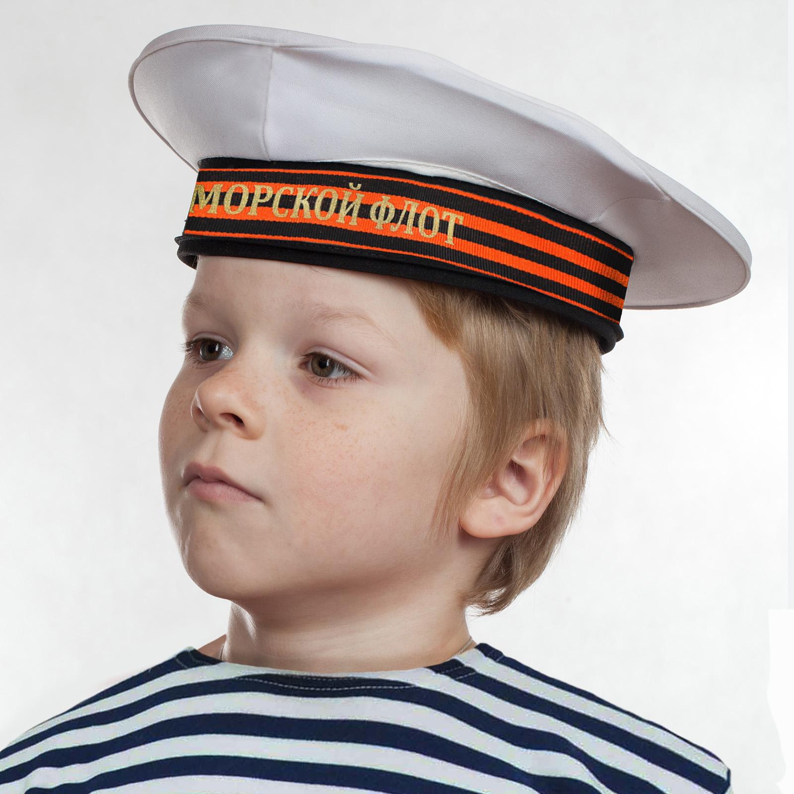 """Бескозырка """"Военно-морской флот"""" белая с георгиевской ленточкой недорого"""