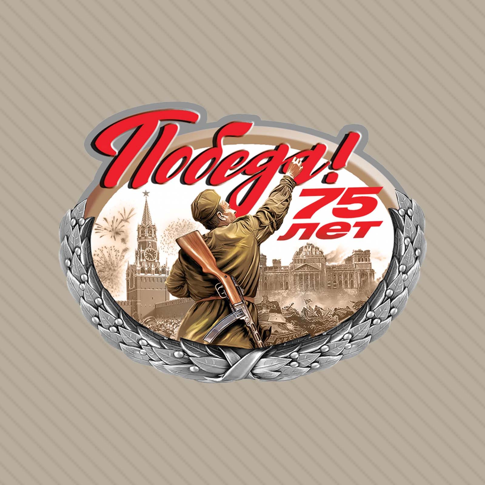 Бежевая кепка к 75-й годовщине Великой Победы