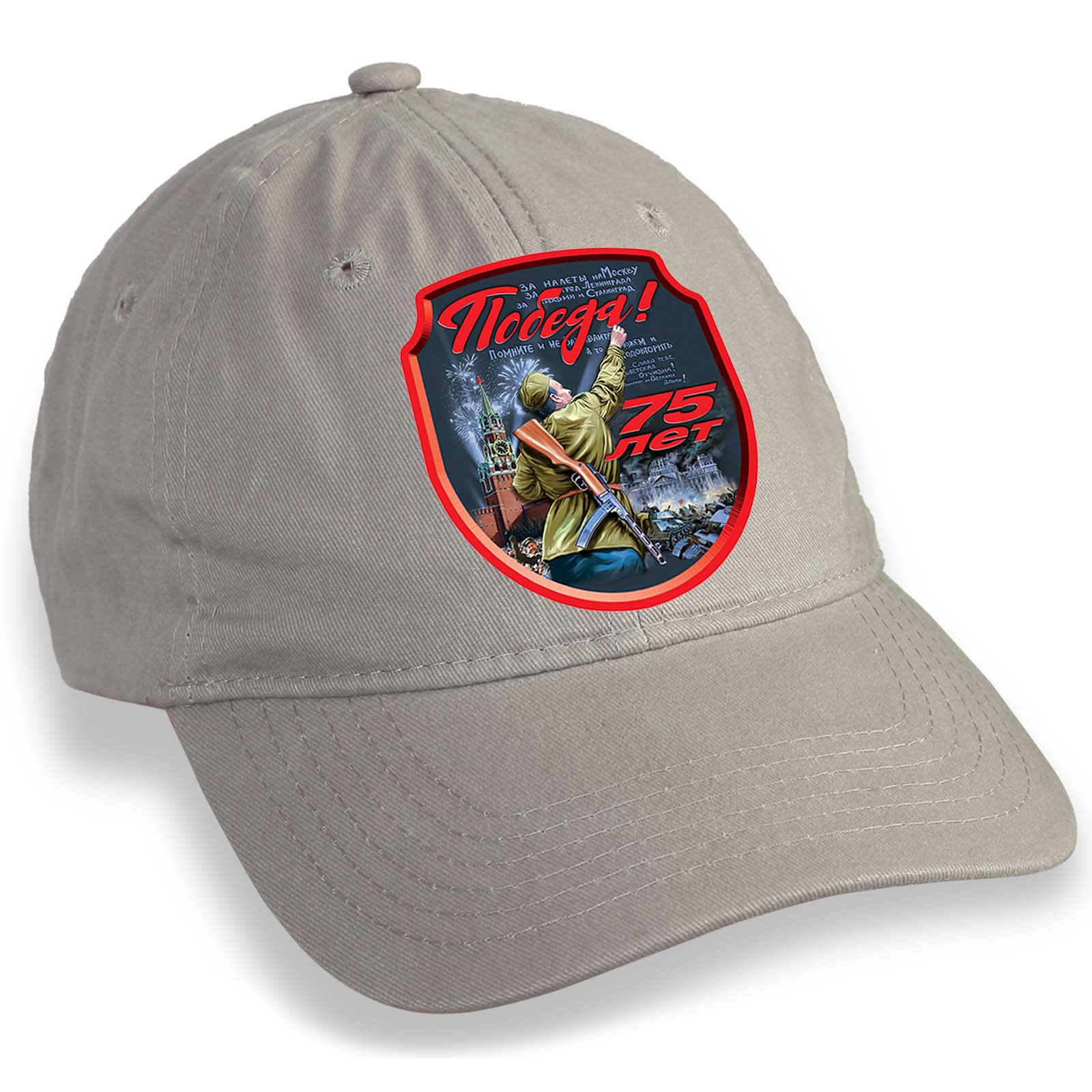 Бежевая кепка на День Победы-2020