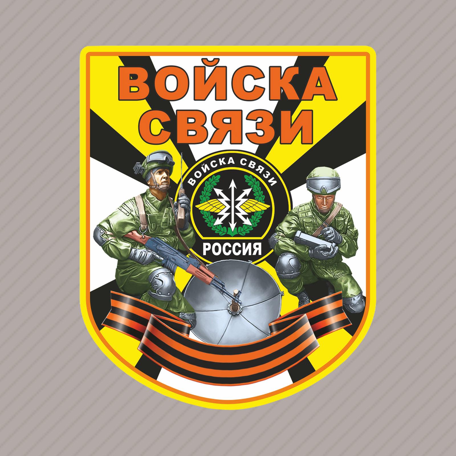 Бежевая кепка Войска связи России