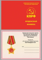 Бланк орденской книжке к ордену КПРФ «За заслуги перед партией»