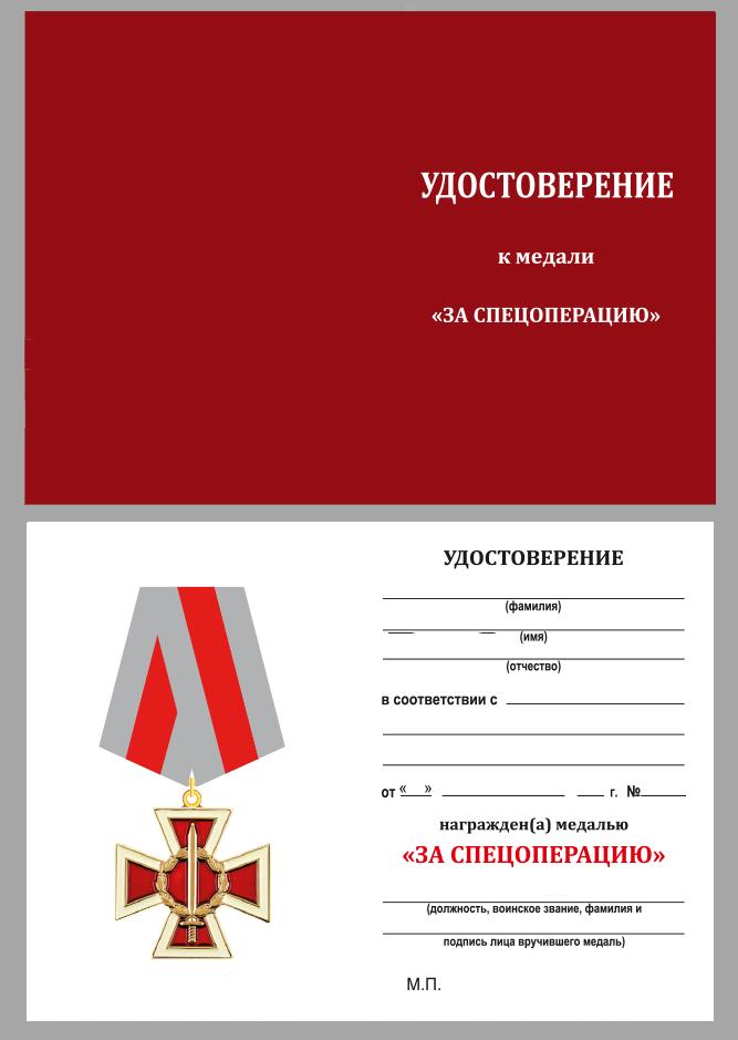 """Бланк удостоверения к казачьей медали """"За спецоперацию"""""""