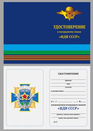 Бланк удостоверения к кресту десантника